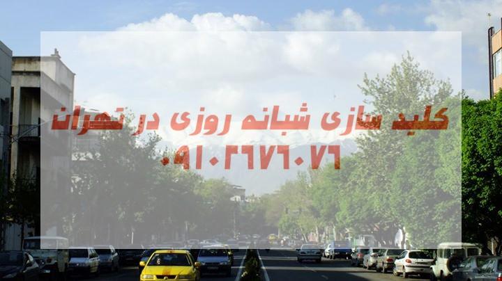کلیدسازی سیار شبانه روزی خیابان قنبرزاده سهروردی مرکز تهران