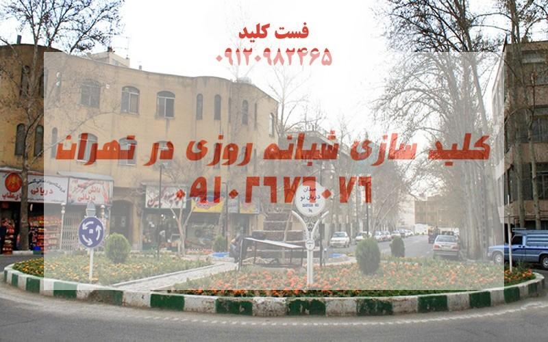 کلید سازی تهران نو