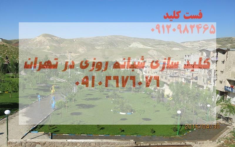 کلیدسازی سعید آباد