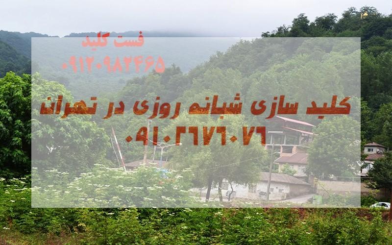 کلید سازی غرب مازندران