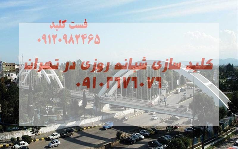 کلید سازی مرکز مازندران