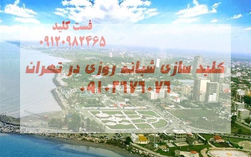 کلیدسازی شرق مازندران