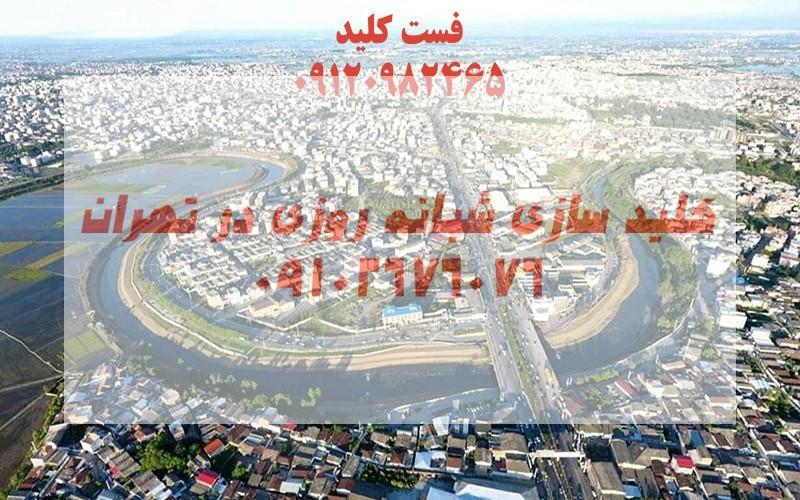 کلیدسازی شمال مازندران