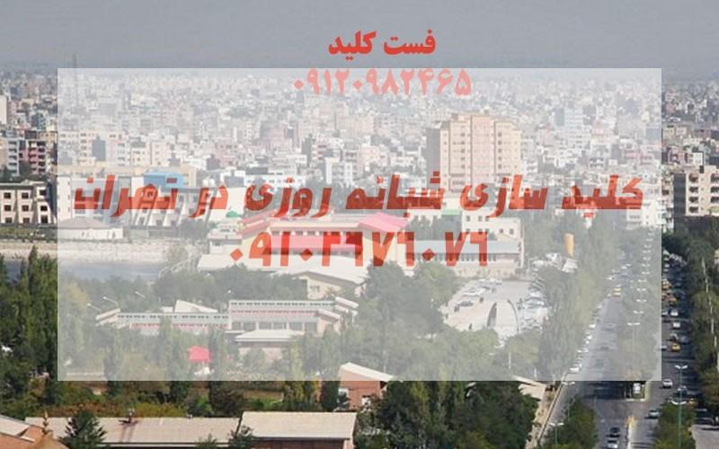 کلیدسازی شرق اردبیل