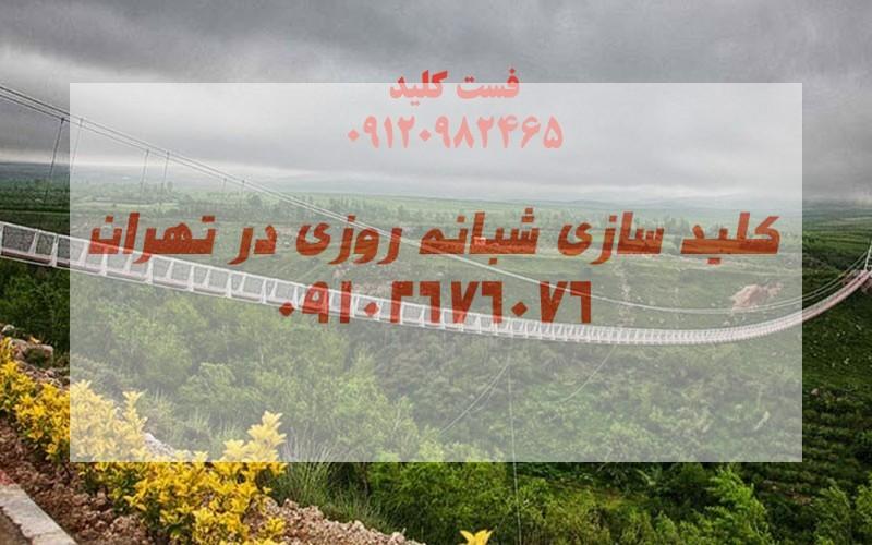 کلید سازی شمال اردبیل