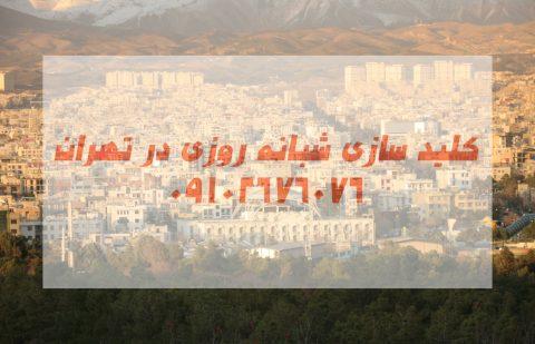 کلیدسازی شبانه روزی تهرانپارس غربی در محل