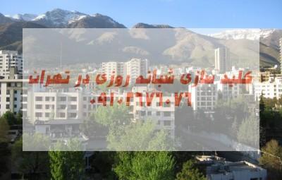شهرک ابوذر (مینی سیتی)