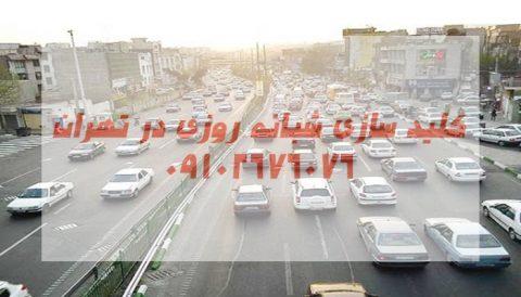 کلیدسازی شبانه روزی استاد حسن بنا جنوبی تهران