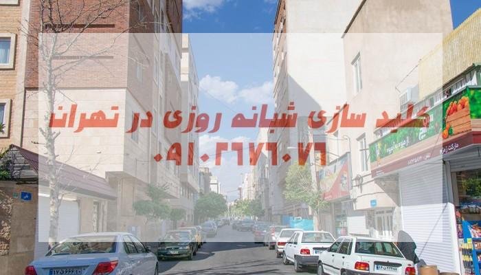 کلیدسازی شبانه روزی استاد حسن بنا شمالی تهران