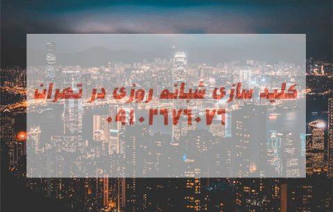 کلیدسازی شبانه روزی منطقه هفت تهران در محل