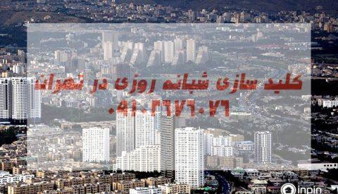 کلیدسازی شبانه روزی منطقه پنج تهران در محل