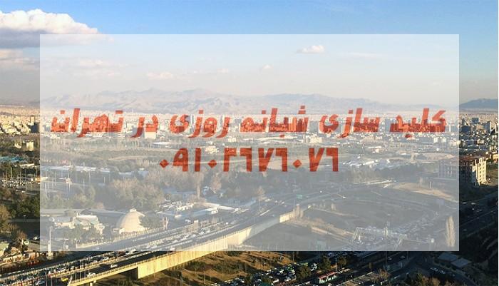 کلیدسازی شبانه روزی منطقه چهار تهران در محل