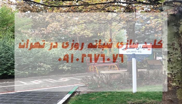 کلیدسازی شبانه روزی میدان سلماس تهران