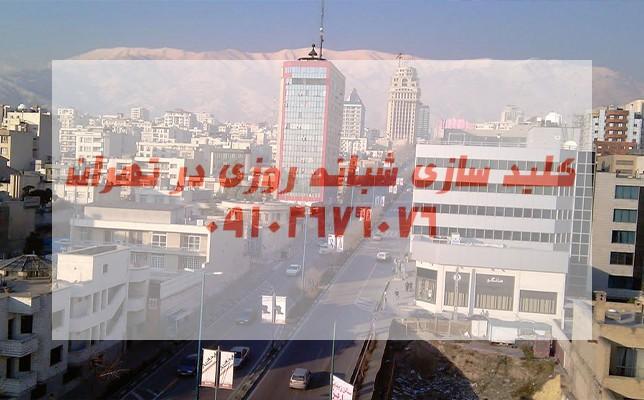 کلیدسازی شبانه روزی بلوار افریقا تهران