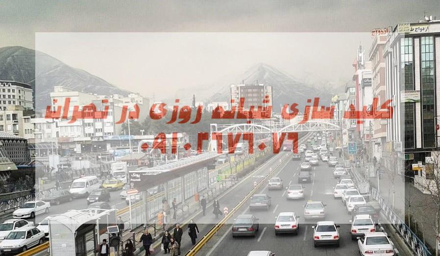 کلیدسازی شبانه روزی ایران زمین پونک شمال غرب تهران