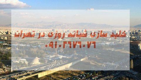 کلیدسازی شبانه روزی منطقه هشت تهران در محل