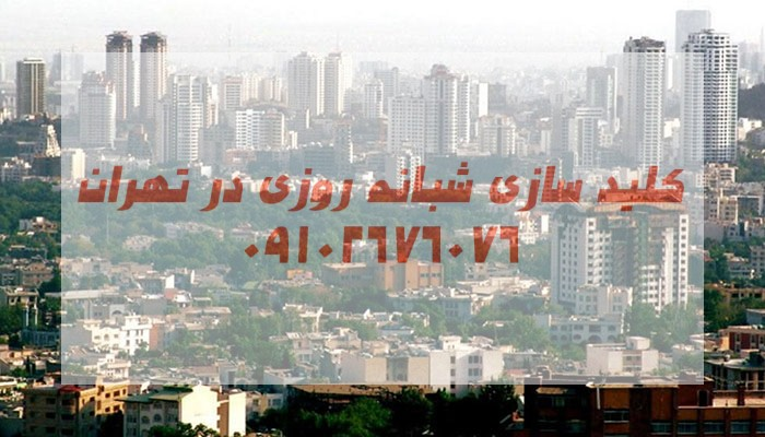 کلیدسازی شبانه روزی حصاربوعلی نیاوران شمال تهران