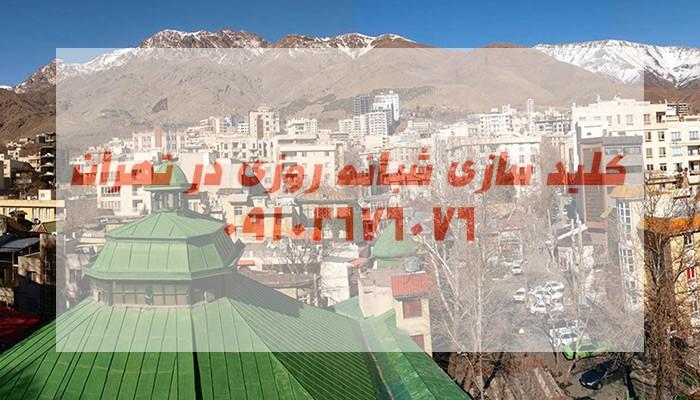 کلیدسازی شبانه روزی خیابان یاسر نیاوران شمال تهران