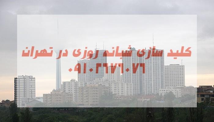 کلیدسازی شبانه روزی بلوار شهرداری سعادت آباد شمال غرب تهران