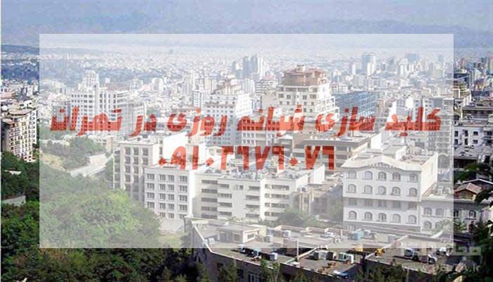 کلیدسازی شبانه روزی نخجوان نیاوران شمال تهران