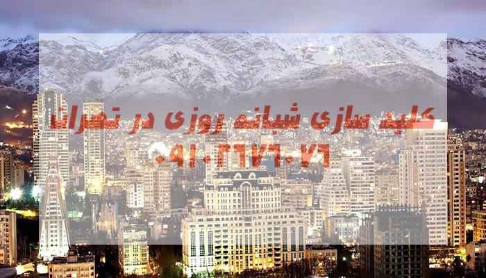 کلیدسازی شبانه روزی کامرانیه شمالی شمال تهران