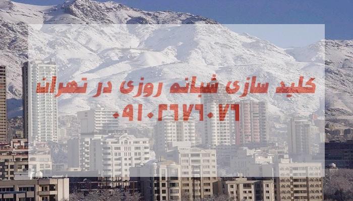 شهرک مخابرات سعادت آباد شمال غرب تهران