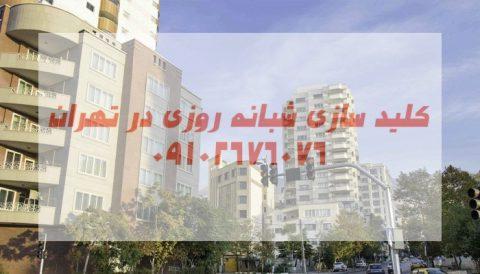 کلیدسازی شبانه روزی فرمانیه شرقی شمال تهران
