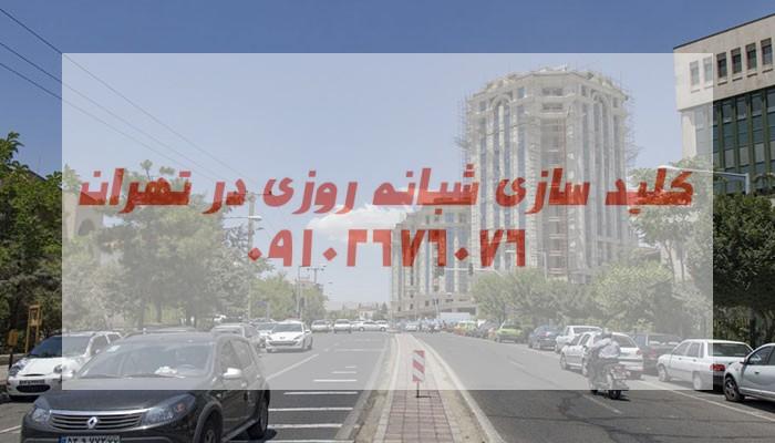 کلیدسازی شبانه روزی خیابان پیروزان جنوبی شهرک غرب، غرب تهران