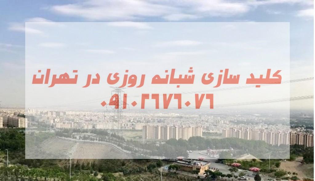 کلیدسازی سیار شبانه روزی کوهسار پونک غرب تهران
