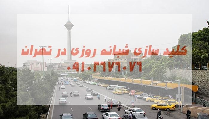 کلیدسازی سیار خیابان پیروزان شمالی شهرک غرب در محدوده غرب تهران در محل فست کلید، هم اکنون در محدوده تمام مناطق شمال تهران کلید سازان ما اماده ارائه خدمات به شما هستند.