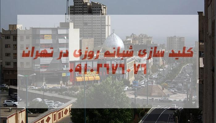 کلیدسازی شبانه روزی پونک جنوبی غرب تهران