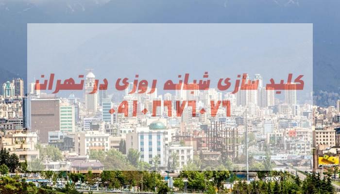 کلیدسازی شبانه روزی خیابان مریم شرقی فرشته شمال تهران