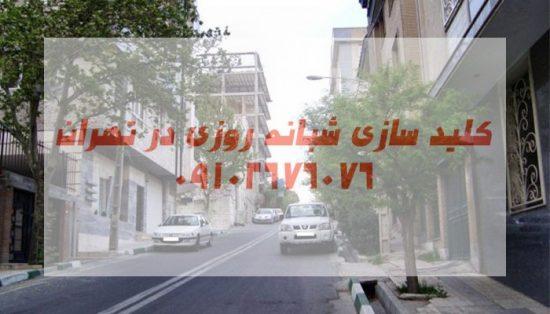 کلیدسازی شبانه روزی فرجام غربی شرق تهران