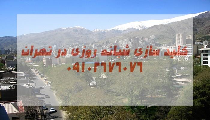 کلیدسازی سیار شبانه روزی خیابان کریمی دزاشیب شمال تهران