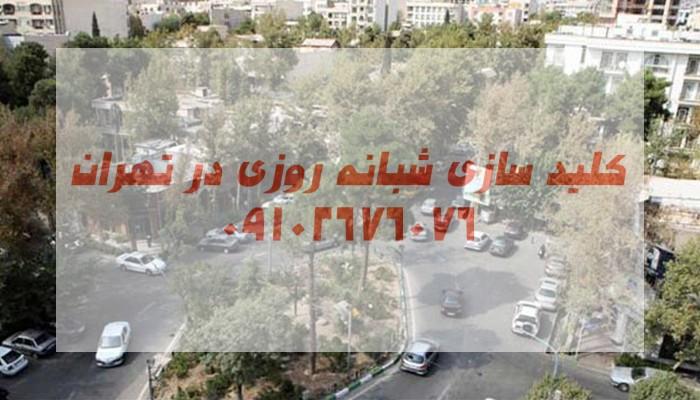 کلیدسازی سیار خیابان گیلان شرقی پاسداران شمال تهران