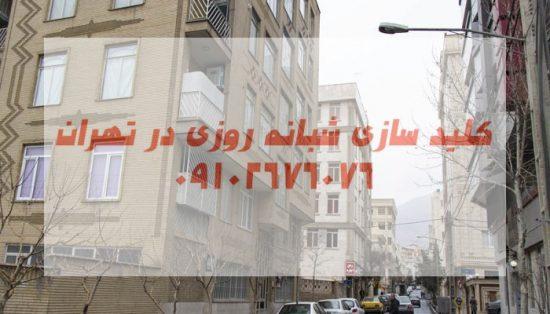 کلیدسازی سیار شهرک نفت شهران شمال غرب تهران