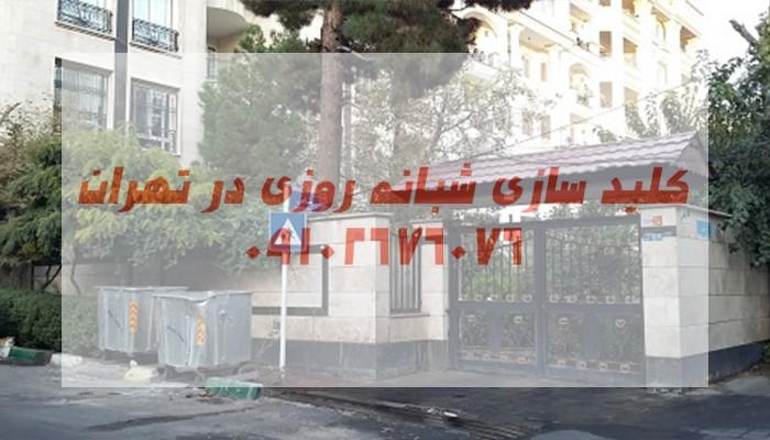 کلیدسازی سیار خیابان یار محمدی دروس شمال تهران