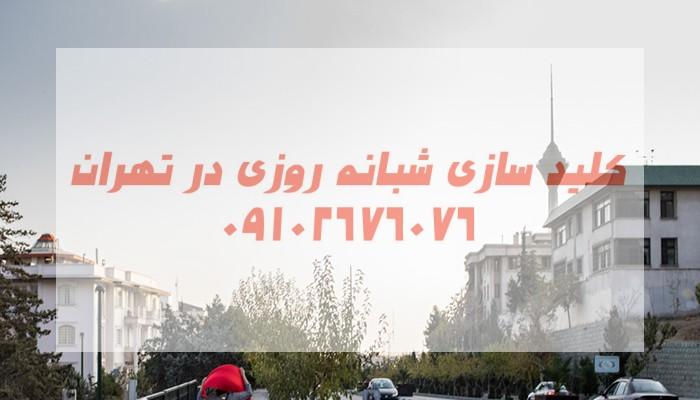 کلیدسازی سیار شبانه روزی خیابان سیمای ایران شهرک غرب، غرب تهران