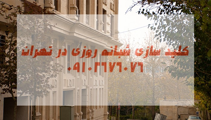 کلیدسازی سیار شبانه روزی بلوار کوهسار شهران شمال غرب تهران