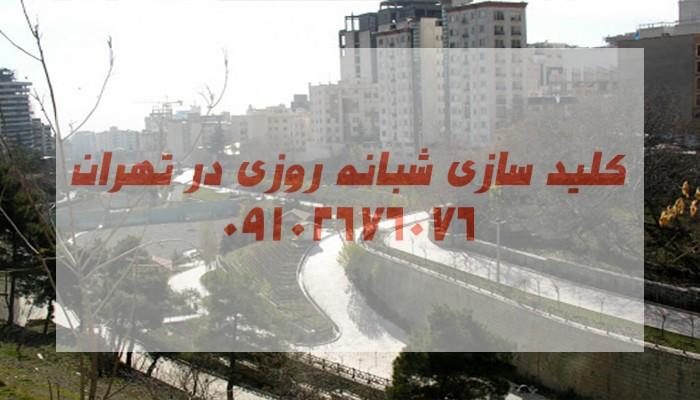 کلیدسازی سیار شبانه روزی خیابان آصف زعفرانیه شمال تهران