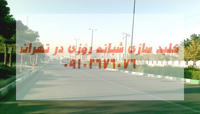 کلیدسازی شبانه روزی بلوار میرزا بابایی پونک غرب تهران