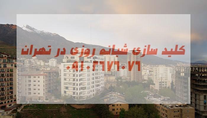 کلیدسازی شبانه روزی خیابان ماکویی پور زعفرانیه شمال تهران