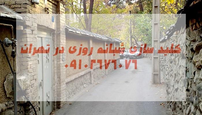 کلیدسازی سیار شبانه روزی کوهسار درکه شمال تهران