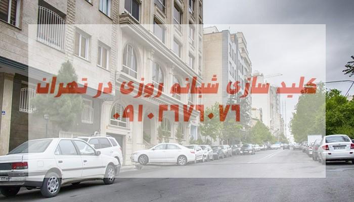 کلیدسازی سیار شهرک پاسارگاد سعادت آباد غرب تهران