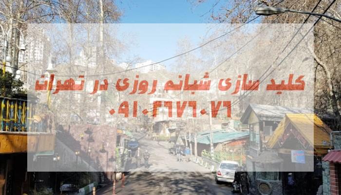 کلیدسازی سیار شبانه روزی خیابان احمد پور درکه شمال تهران