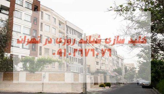 کلیدسازی سیار رامین شمالی فردوس شرق غرب تهران
