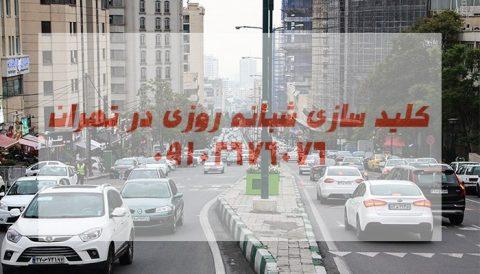 کلیدسازی سیار شبانه روزی بلوار پيام سعادت آباد غرب تهران
