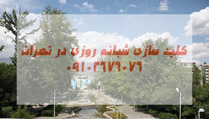 کلیدسازی سیار خیابان افتخاریان هروی شمال تهران