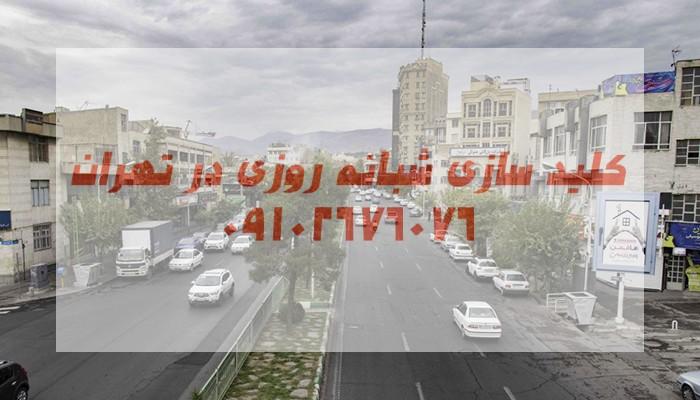 کلید سازی ارزان غرب تهران