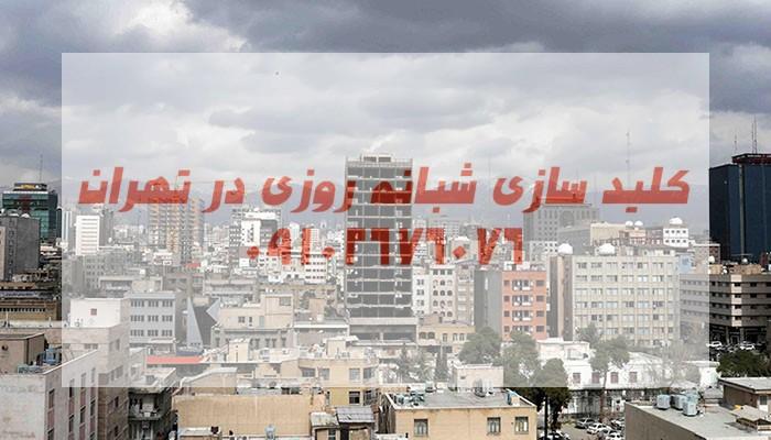 کلید سازی نزدیک من شمال تهران